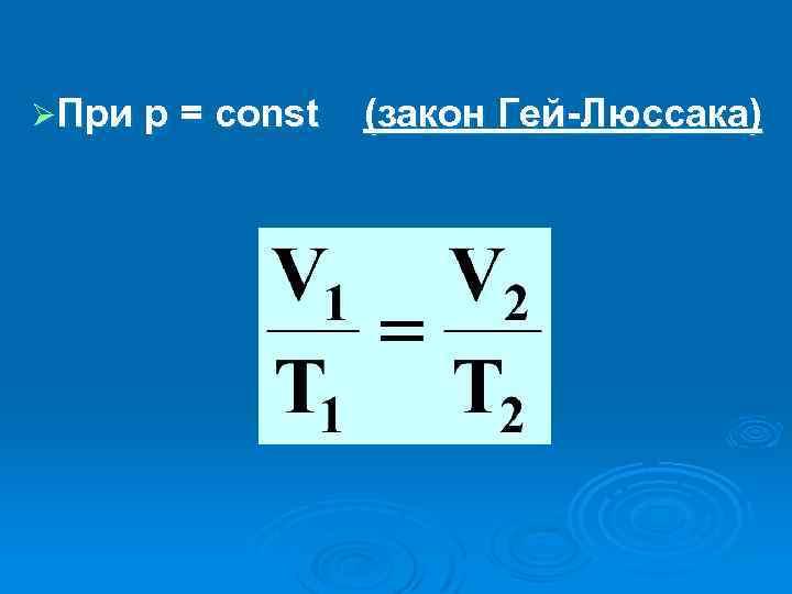 ØПри р = const (закон Гей-Люссака)