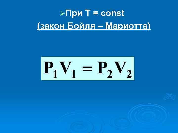 ØПри Т = const (закон Бойля – Мариотта)