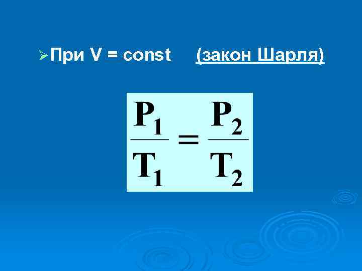 ØПри V = const (закон Шарля)