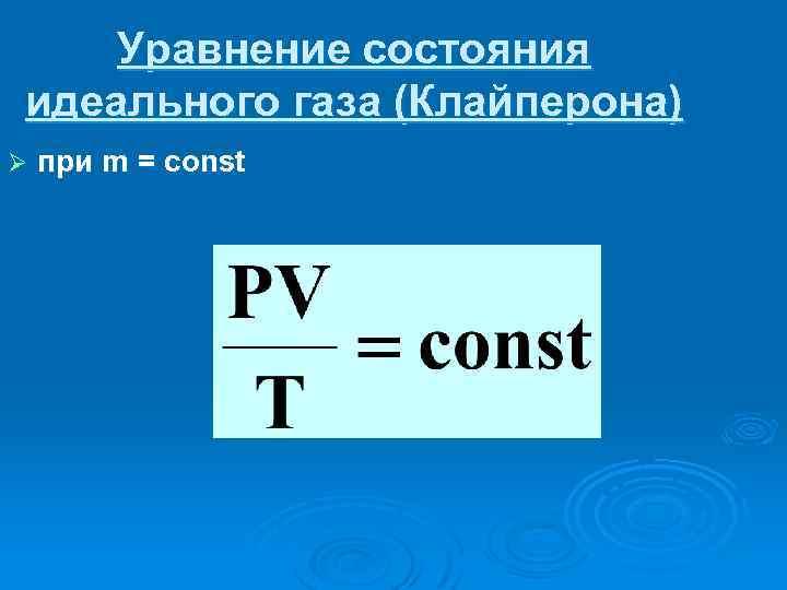 Уравнение состояния идеального газа (Клайперона) Ø при m = const