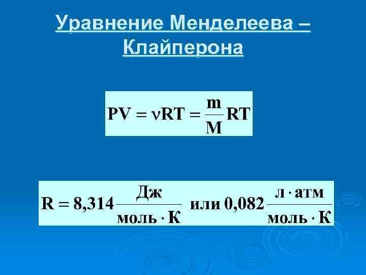 Уравнение Менделеева – Клайперона