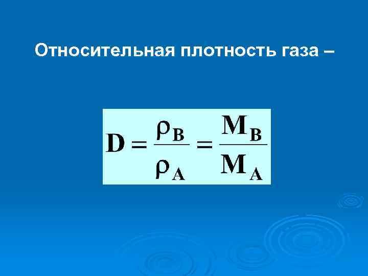 Относительная плотность газа –