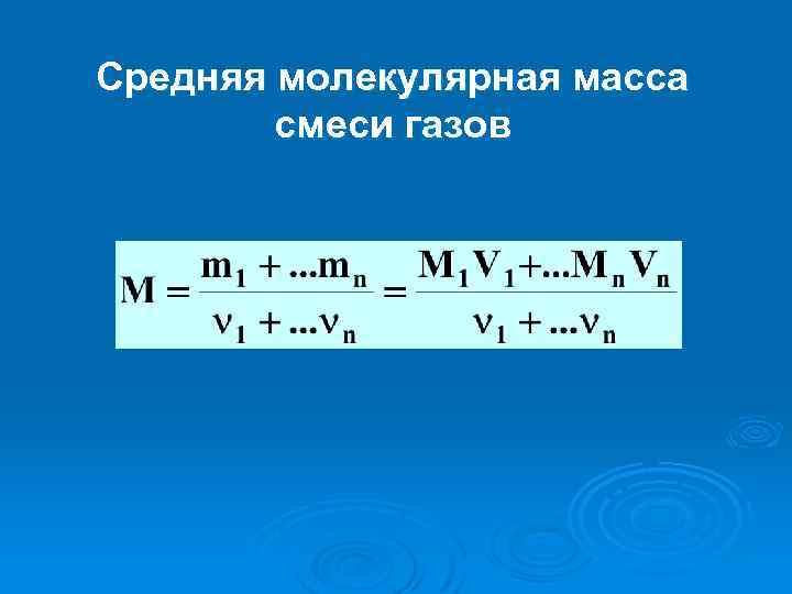 Средняя молекулярная масса смеси газов