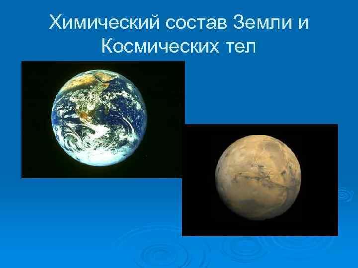 Химический состав Земли и Космических тел