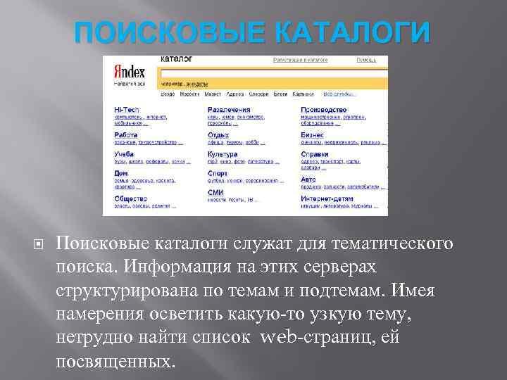 ПОИСКОВЫЕ КАТАЛОГИ Поисковые каталоги служат для тематического поиска. Информация на этих серверах структурирована по