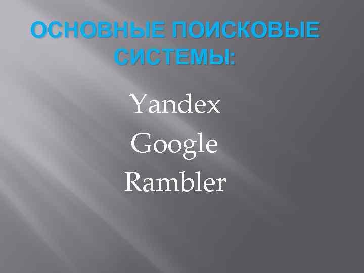 ОСНОВНЫЕ ПОИСКОВЫЕ СИСТЕМЫ: Yandex Google Rambler