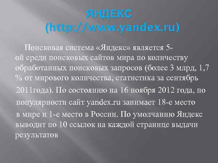 ЯНДЕКС (http: //www. yandex. ru) Поисковая система «Яндекс» является 5 ой среди поисковых сайтов
