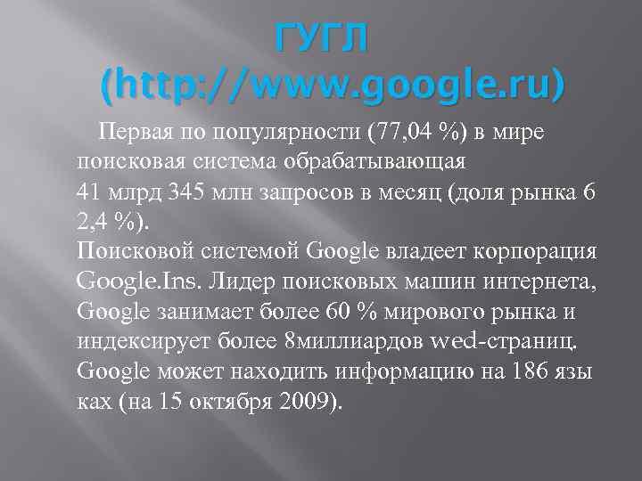 ГУГЛ (http: //www. google. ru) Первая по популярности (77, 04 %) в мире поисковая
