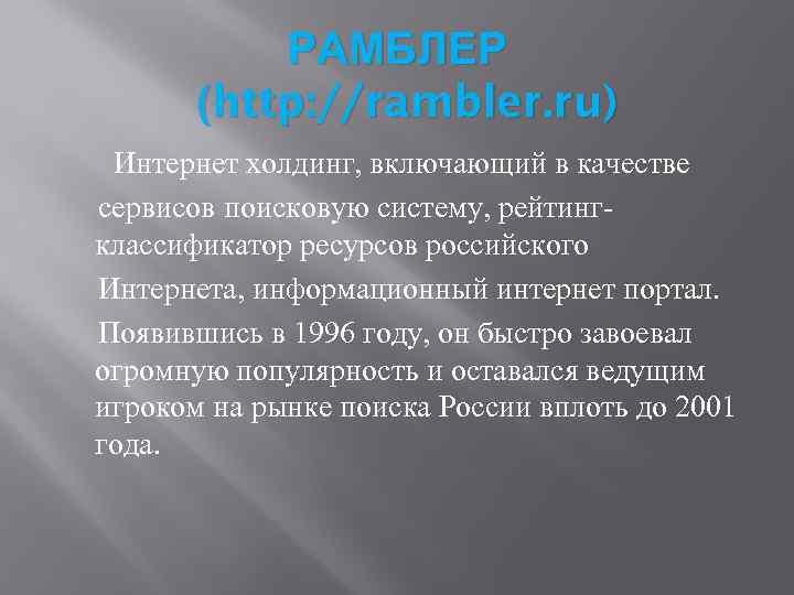 РАМБЛЕР (http: //rambler. ru) Интернет холдинг, включающий в качестве сервисов поисковую систему, рейтингклассификатор ресурсов