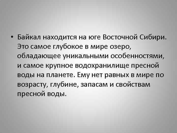 • Байкал находится на юге Восточной Сибири. Это самое глубокое в мире озеро,
