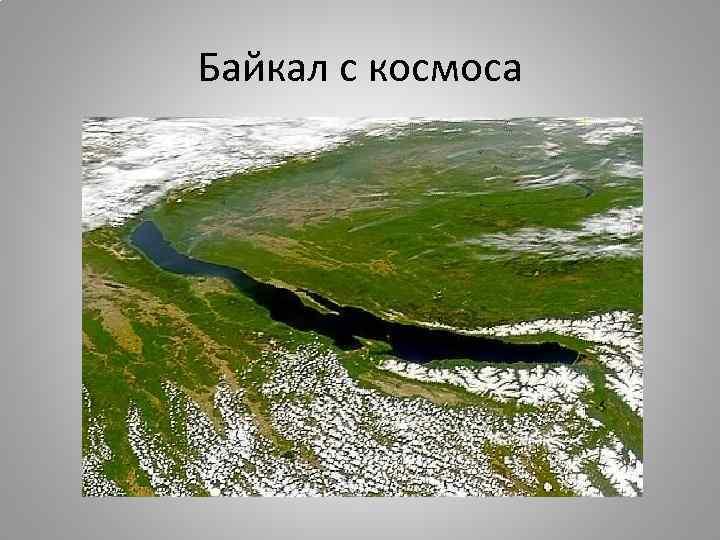 Байкал с космоса
