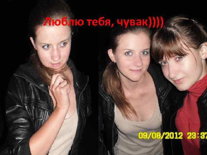 Люблю тебя, чувак))))