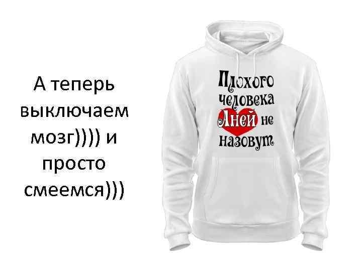 А теперь выключаем мозг)))) и просто смеемся)))