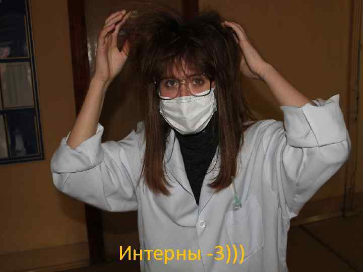 Интерны -3)))