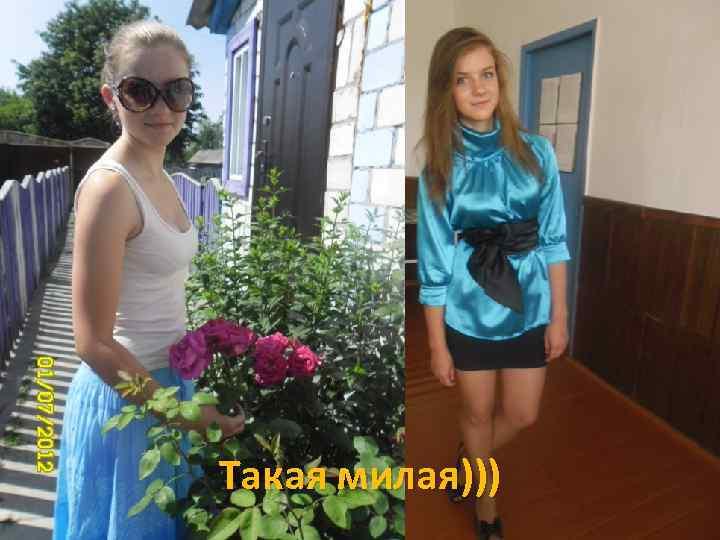 Такая милая)))