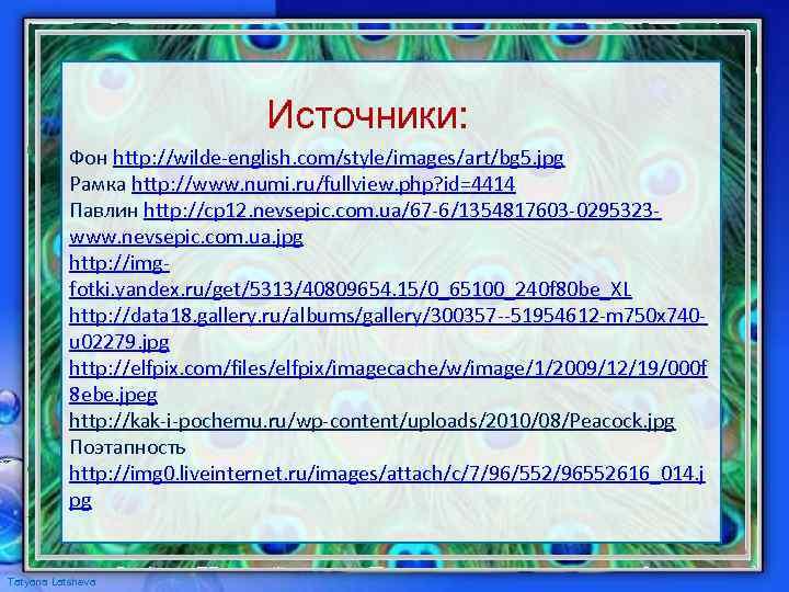 Источники: Фон http: //wilde-english. com/style/images/art/bg 5. jpg Рамка http: //www. numi. ru/fullview. php? id=4414
