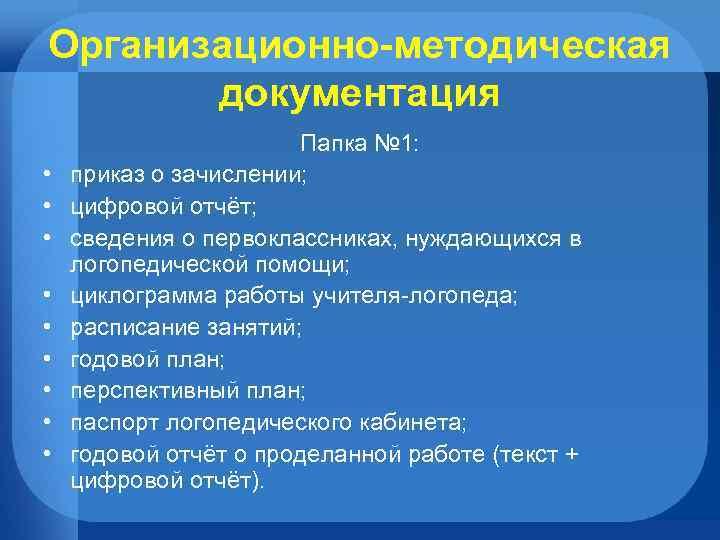Организационно-методическая документация • • • Папка № 1: приказ о зачислении; цифровой отчёт; сведения