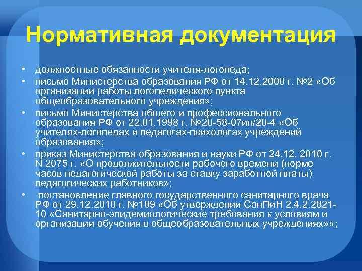 Нормативная документация • должностные обязанности учителя-логопеда; • письмо Министерства образования РФ от 14. 12.