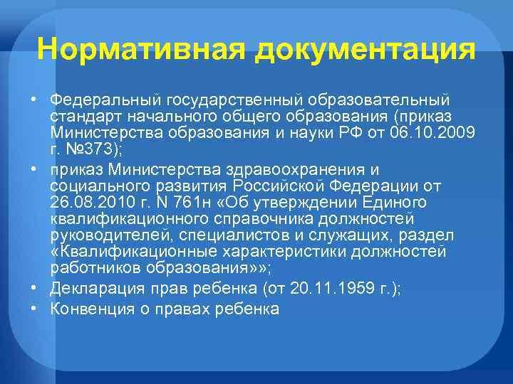 Нормативная документация • Федеральный государственный образовательный стандарт начального общего образования (приказ Министерства образования и