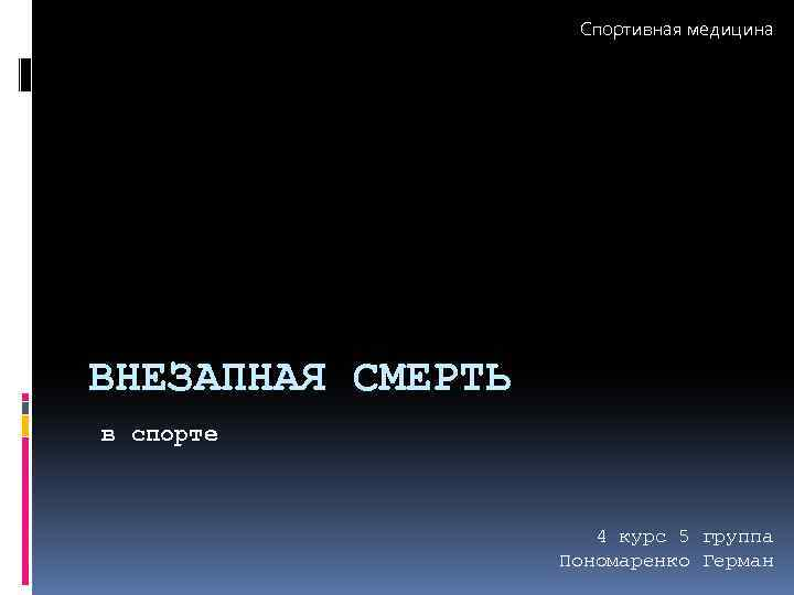 Спортивная медицина ВНЕЗАПНАЯ СМЕРТЬ в спорте 4 курс 5 группа Пономаренко Герман
