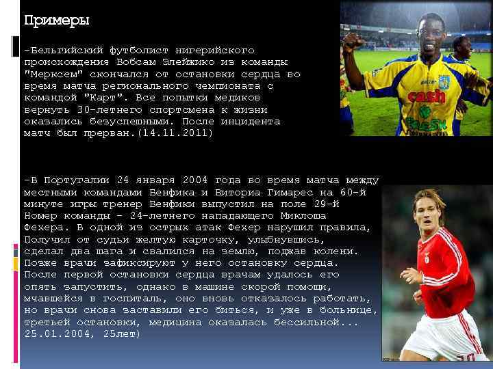 Примеры -Бельгийский футболист нигерийского происхождения Бобсам Элейжико из команды