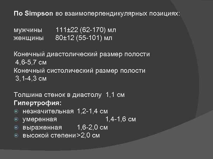 По Simpson во взаимоперпендикулярных позициях: мужчины женщины 111± 22 (62 -170) мл 80± 12