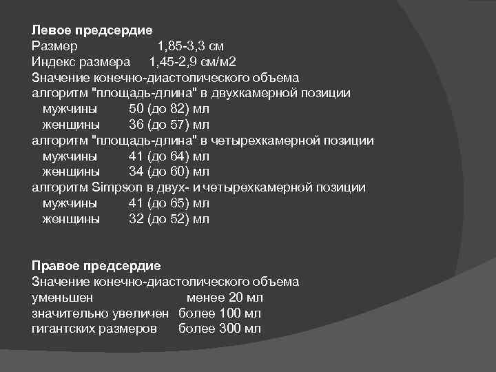 Левое предсердие Размер 1, 85 -3, 3 см Индекс размера 1, 45 -2, 9