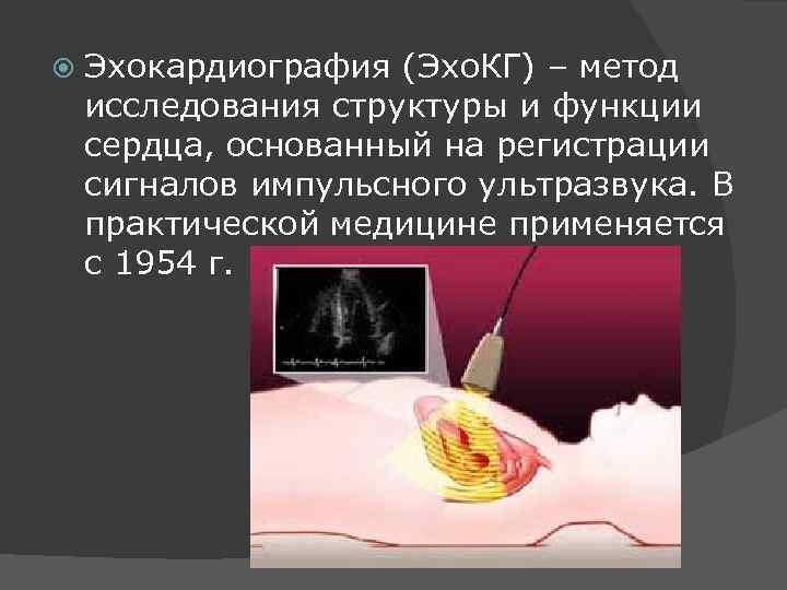 Эхокардиография (Эхо. КГ) – метод исследования структуры и функции сердца, основанный на регистрации