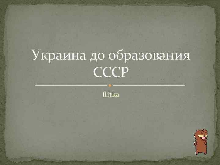 Украина до образования СССР Ilitka