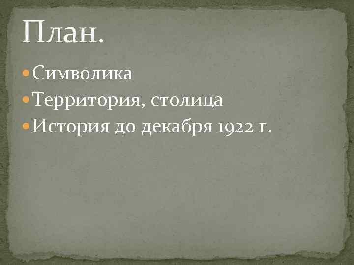 План. Символика Территория, столица История до декабря 1922 г.