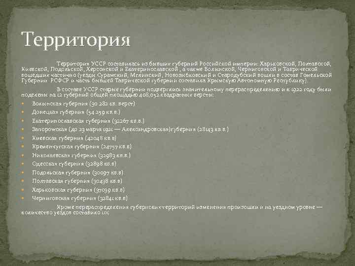 Территория УССР составилась из бывших губерний Российской империи: Харьковской, Полтавской, Киевской, Подольской, Херсонской и