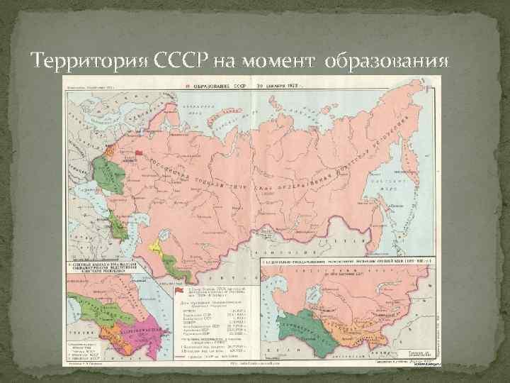 Территория СССР на момент образования