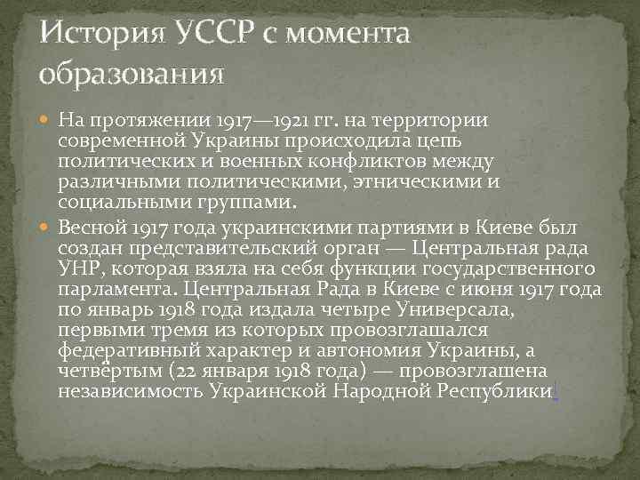 История УССР с момента образования На протяжении 1917— 1921 гг. на территории современной Украины