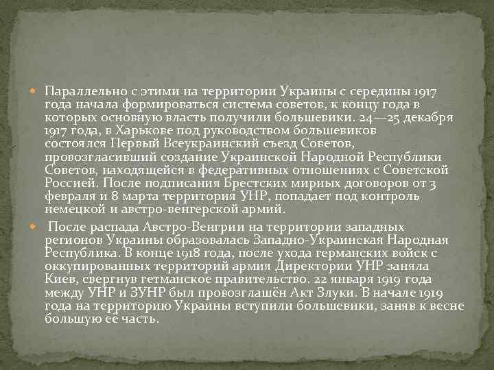Параллельно с этими на территории Украины с середины 1917 года начала формироваться система