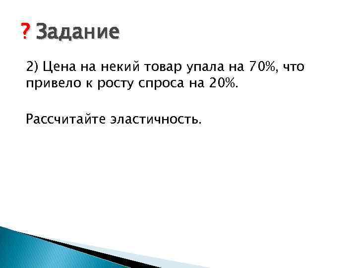 ? Задание 2) Цена на некий товар упала на 70%, что привело к росту