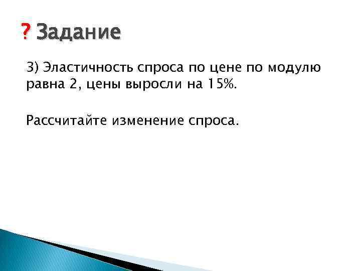 ? Задание 3) Эластичность спроса по цене по модулю равна 2, цены выросли на