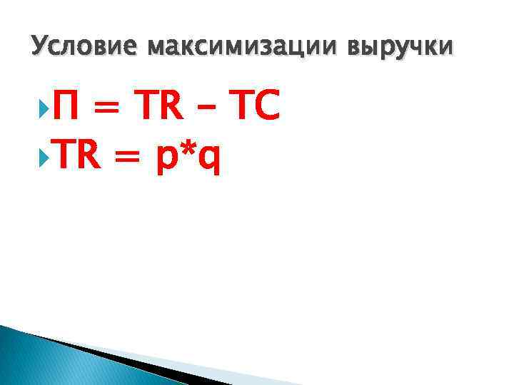 Условие максимизации выручки П = TR - TC TR = p*q