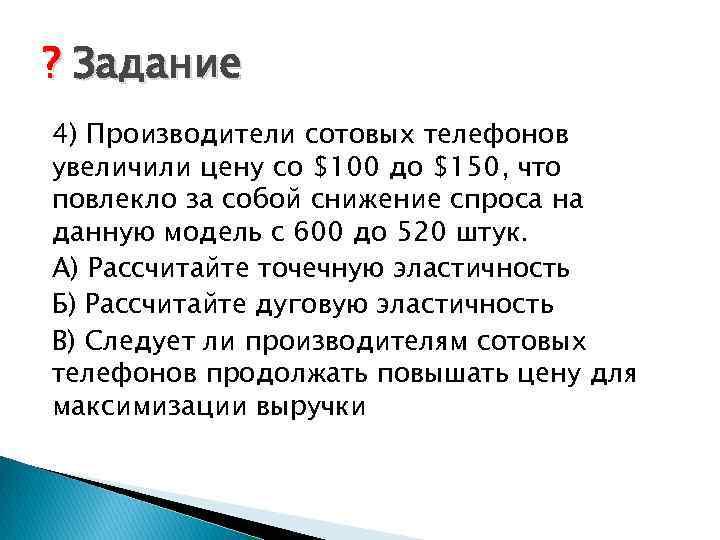 ? Задание 4) Производители сотовых телефонов увеличили цену со $100 до $150, что повлекло