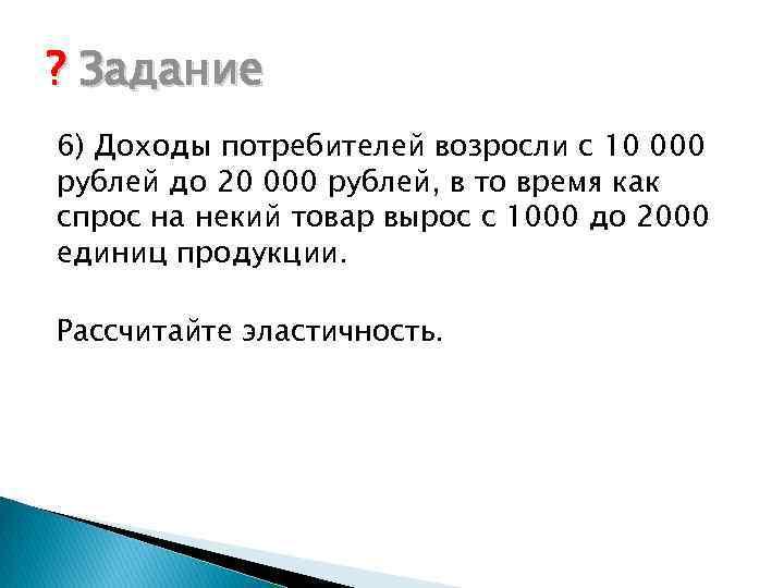 ? Задание 6) Доходы потребителей возросли с 10 000 рублей до 20 000 рублей,