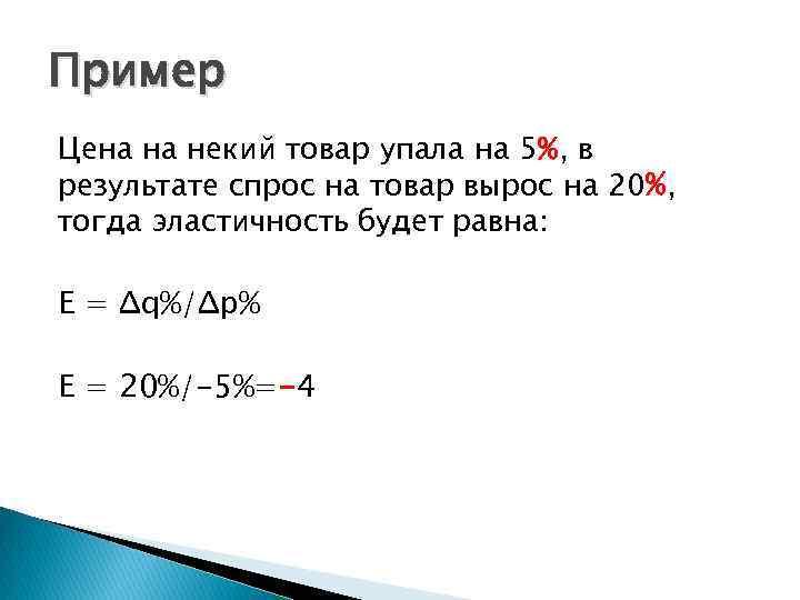 Пример Цена на некий товар упала на 5%, в результате спрос на товар вырос