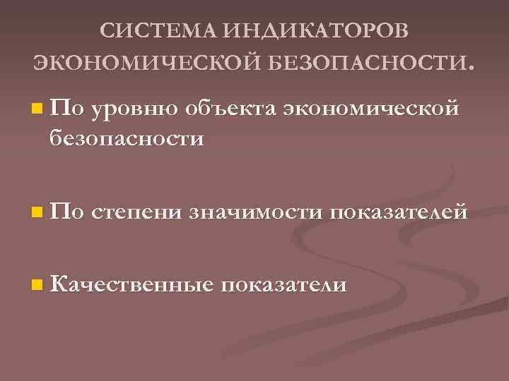 Тема 3 Экономическая безопасность и экономика России 1