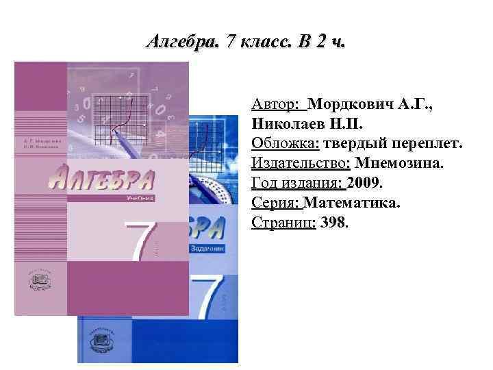 Н.п. алгебра а.г. класс николаев 7 гдз мордкович