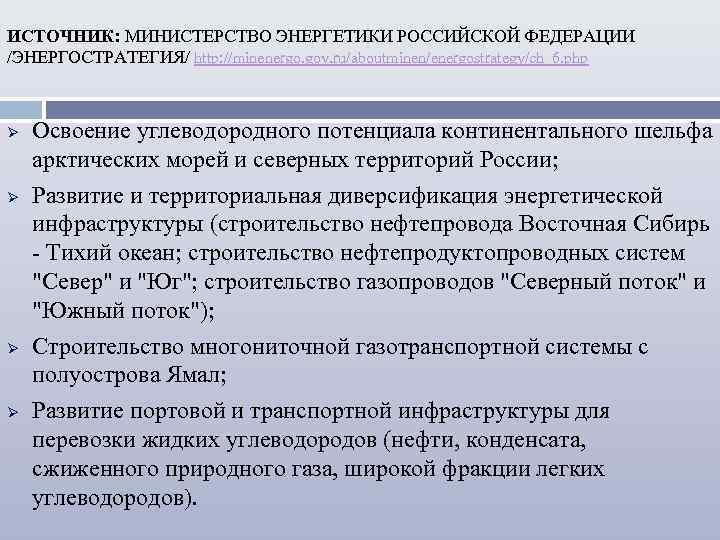 ИСТОЧНИК: МИНИСТЕРСТВО ЭНЕРГЕТИКИ РОССИЙСКОЙ ФЕДЕРАЦИИ /ЭНЕРГОСТРАТЕГИЯ/ http: //minenergo. gov. ru/aboutminen/energostrategy/ch_6. php Ø Ø Освоение