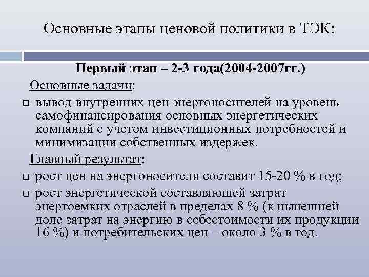 Основные этапы ценовой политики в ТЭК: Первый этап – 2 -3 года(2004 -2007 гг.