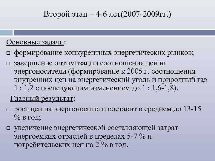 Второй этап – 4 -6 лет(2007 -2009 гг. ) Основные задачи: q формирование конкурентных