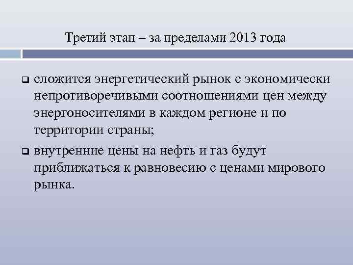 Третий этап – за пределами 2013 года q q сложится энергетический рынок с экономически