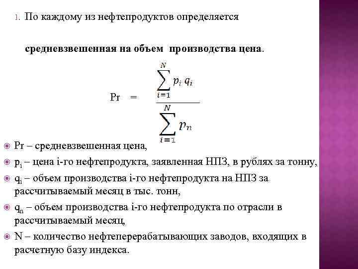 1. По каждому из нефтепродуктов определяется средневзвешенная на объем производства цена. Pr = ____