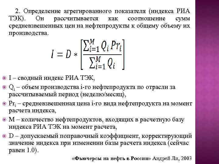 2. Определение агрегированного показателя (индекса РИА ТЭК). Он рассчитывается как соотношение сумм средневзвешенных цен