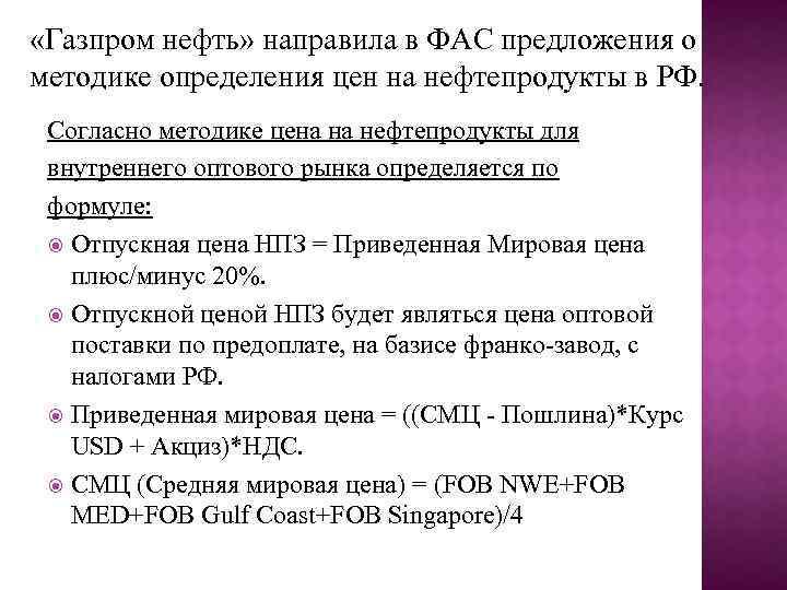 «Газпром нефть» направила в ФАС предложения о методике определения цен на нефтепродукты в