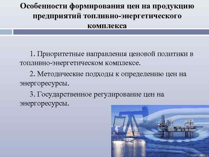 Особенности формирования цен на продукцию предприятий топливно-энергетического комплекса 1. Приоритетные направления ценовой политики в